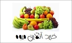 خرید آنلاین میوه از سروبان